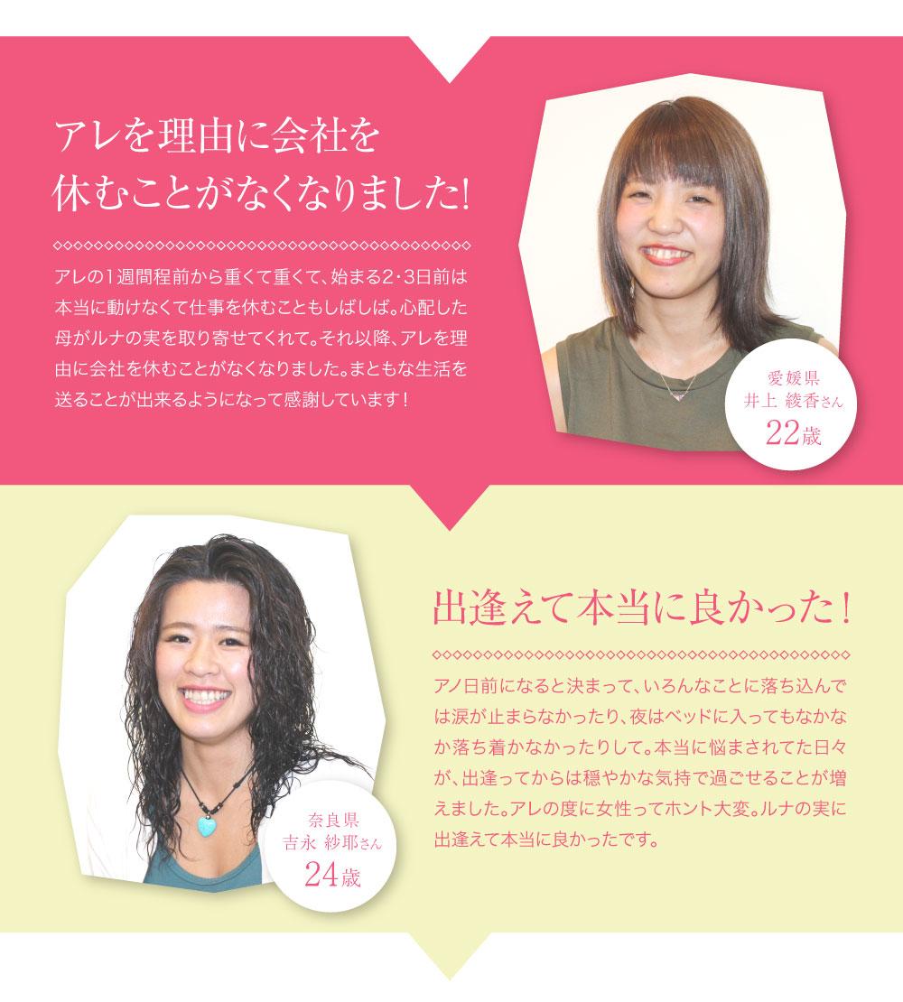 生理を理由に会社を休むことがなくなりました!愛媛県22歳 井上綾香さん。PMSサプリ「ルナの実」出会えて本当に良かった!奈良県24歳 吉永紗耶さん。