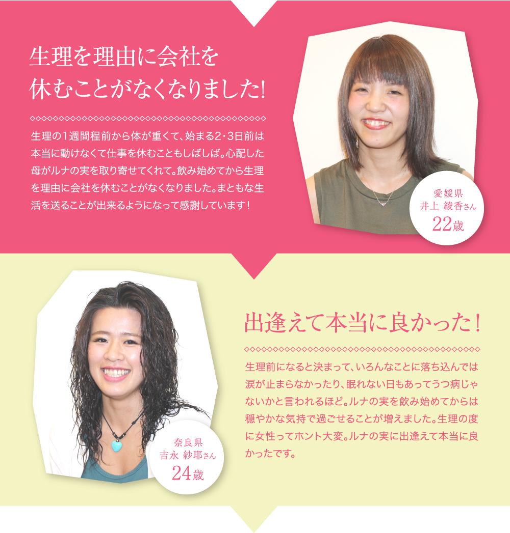 生理を理由に会社を休むことがなくなりました!愛媛県22歳 井上綾香さん。出会えて本当に良かった!奈良県24歳 吉永紗耶さん。