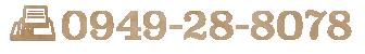 FAX 0949-28-8078
