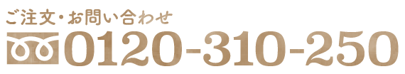 フリーダイヤル 0120-310-250