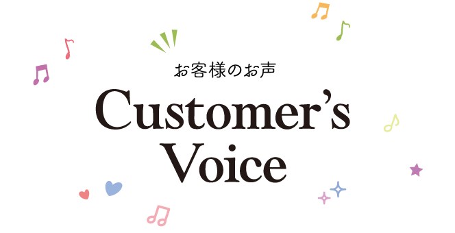 お客様の声 Cusetomer's Voice