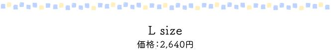 L size 価格2,400円(税別)