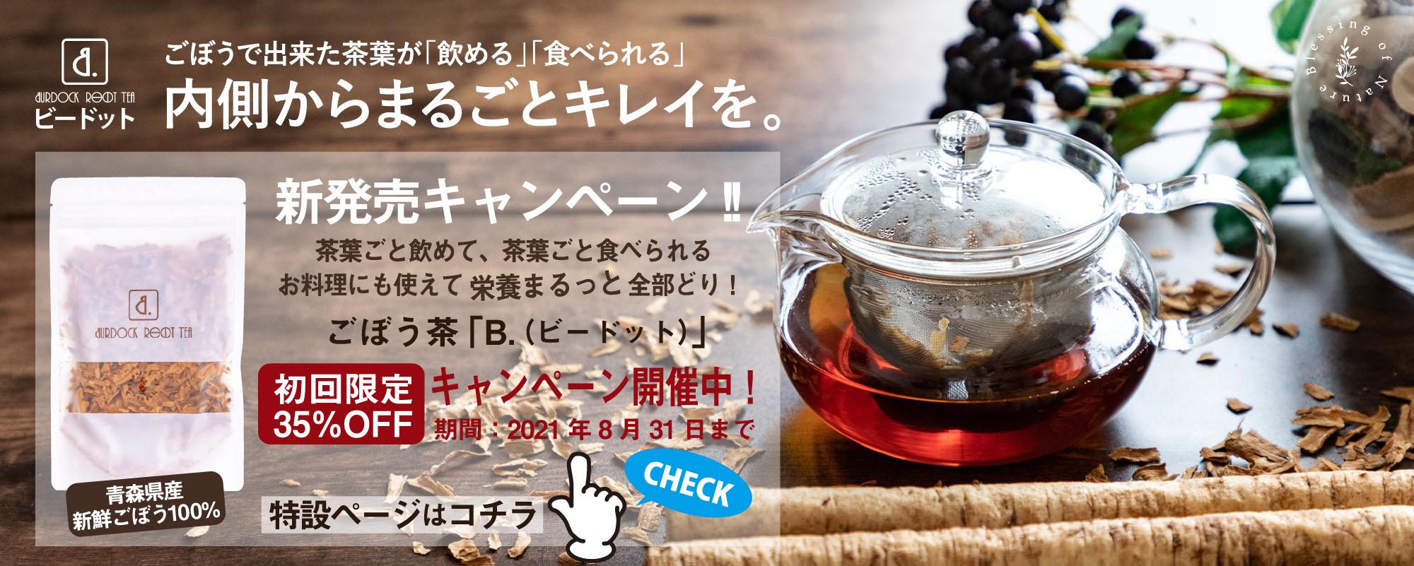 ごぼうで出来た茶葉が「飲める」「食べられる」内側からまるごとキレイを。ビードット